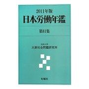 日本労働年鑑〈第81集(2011年版)〉 [単行本]