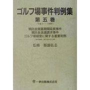 ゴルフ場事件判例集〈第5巻〉 [単行本]