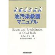 水鳥のための油汚染救護マニュアル [単行本]