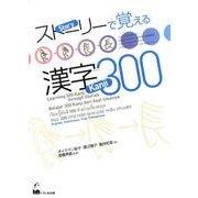 ストーリーで覚える漢字300 英語・インドネシア語・タイ語・ [単行本]