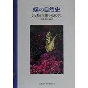 蝶の自然史―行動と生態の進化学 [単行本]