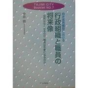 自治体再構築における行政組織と職員の将来像―役所はなくなるのか、職員は不要になるのか(TAJIMI CITY Booklet〈No.7〉) [単行本]