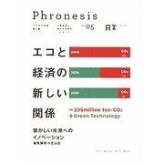 三菱総研の総合未来読本 Phronesis『フロネシス』〈05〉エコと経済の新しい関係―懐かしい未来へのイノベーション [全集叢書]