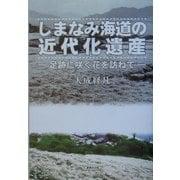 しまなみ海道の近代化遺産―足跡に咲く花を訪ねて [単行本]