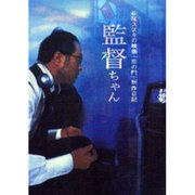 監督ちゃん-松尾スズキの映画「恋の門」制作日記 [単行本]