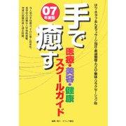手で癒す医療・美容・健康スクールガイド〈'07年版〉 [単行本]