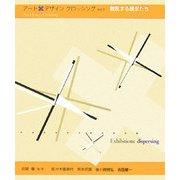 アート・デザイン・クロッシング〈vol.2〉散乱する展示たち [単行本]