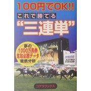 """100円でOK!!これで勝てる""""3連単"""" [単行本]"""