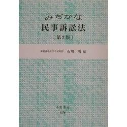 みぢかな民事訴訟法 第2版 [全集叢書]