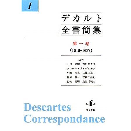 デカルト全書簡集〈第1巻〉1619-1637 [単行本]