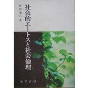 社会的エートスと社会倫理(阪南大学叢書) [単行本]