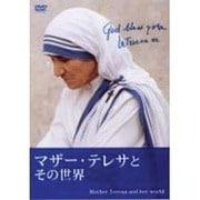 マザー・テレサとその世界[DVD]