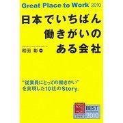 日本でいちばん働きがいのある会社 [単行本]