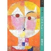 もっと知りたいパウル・クレー―生涯と作品(アート・ビギナーズ・コレクション) [単行本]