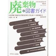 廃棄物図書ガイド(リサイクル文化〈61号特別号〉) [全集叢書]