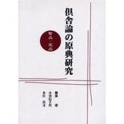 倶舎論の原典研究-智品・定品 [単行本]