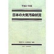 日本の大気汚染状況〈平成21年版〉 [単行本]