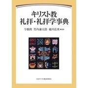 キリスト教礼拝・礼拝学事典 [単行本]