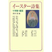 イースター詩集―十字架・復活 [単行本]