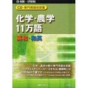 CD-専門用語対訳集科学・農学11万語英和・和英