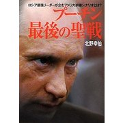 プーチン最後の聖戦―ロシア最強リーダーが企むアメリカ崩壊シナリオとは? [単行本]