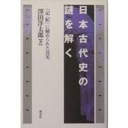 日本古代史の謎を解く―『記・紀』に秘められた真実 [単行本]
