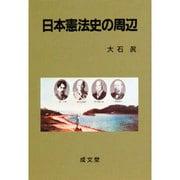 日本憲法史の周辺(成文堂選書〈21〉) [単行本]