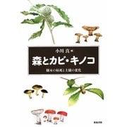 森とカビ・キノコ―樹木の枯死と土壌の変化 [単行本]