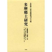 多摩郷土研究 第2期第1巻 複製版 [全集叢書]