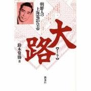 大路(タールー)―朝鮮人の上海電影皇帝 [単行本]