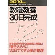 教職教養30日完成〈2014年度版〉(教員採用試験PassLine突破シリーズ〈1〉) [全集叢書]