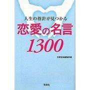 人生の指針が見つかる恋愛の名言1300(宝島SUGOI文庫) [文庫]