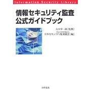情報セキュリティ監査公式ガイドブック [単行本]