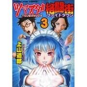 ツマヌダ格闘街 3(ヤングキングコミックス) [コミック]