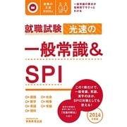 就職試験 光速の一般常識&SPI〈2014年度版〉(就職の王道BOOKs) [単行本]