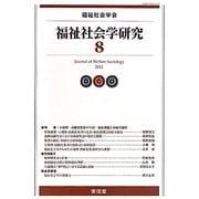 福祉社会学研究〈8〉 [単行本]
