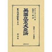 英國立憲大臣論 復刻版 (日本立法資料全集〈別巻696〉) [全集叢書]