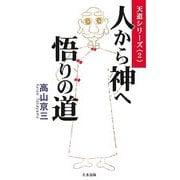 人から神へ悟りの道(天道シリーズ〈2〉) [単行本]