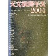天文観測年表〈2004年〉 [単行本]