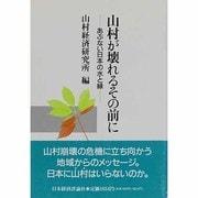 山村が壊れるその前に―あぶない日本の水と緑 [単行本]