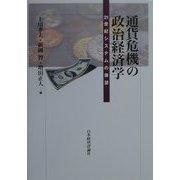 通貨危機の政治経済学―21世紀システムの展望 [単行本]