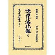日本立法資料全集 別巻786 [全集叢書]