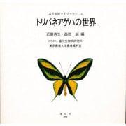 トリバネアゲハの世界(進化生研ライブラリー〈3〉) [全集叢書]