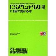 CSスペシャリスト検定に1回で受かる本―クレーム対応力・顧客満足実現力を高める [単行本]