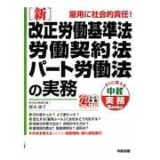 新 改正労働基準法・労働契約法・パート労働法の実務(すぐに使える中経実務Books) [単行本]