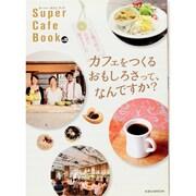 スーパー・カフェ・ブック Vol.10(旭屋出版MOOK) [ムックその他]