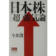 日本株「超」強気論 [単行本]