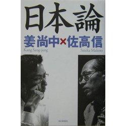 日本論 [単行本]