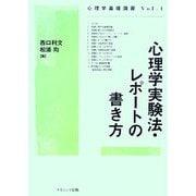 心理学実験法・レポートの書き方(心理学基礎演習〈Vol.1〉) [単行本]
