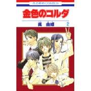 金色のコルダ 2(花とゆめCOMICS) [コミック]